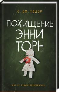 Книга Похищение Энни Торн