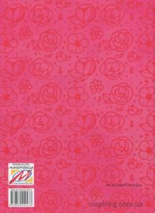 фото страниц Щоденник драйвової панянки #9