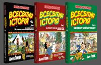 Книга Всесвітня історія (суперкомплект з 3 книг)