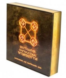 Настольная игра Интаглиф 'Бестиарий Сигиллума: Четырехпутье' (на русском) (204935)
