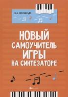 Книга Новый самоучитель игры на синтезаторе. Учебно-методическое пособие