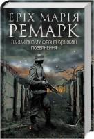 Книга На Західному фронті без змін. Повернення