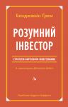 Книга Розумний інвестор. Стратегія вартісного інвестування