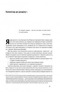 фото страниц Розумний інвестор. Стратегія вартісного інвестування #7