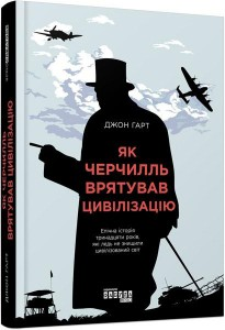 Книга Як Черчилль врятував цивілізацію