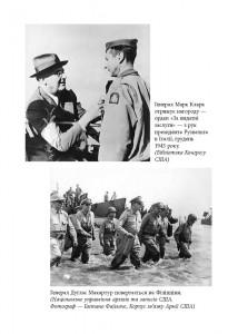 фото страниц Як Черчилль врятував цивілізацію #5