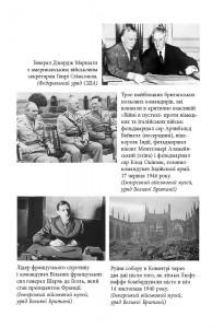 фото страниц Як Черчилль врятував цивілізацію #10