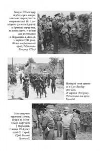 фото страниц Як Черчилль врятував цивілізацію #9
