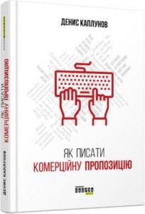 Книга Як писати комерційну пропозицію