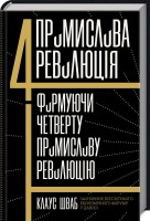 Книга Четверта промислова революція. Формуючи четверту промислову революцію