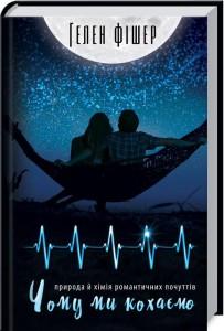 Книга Чому ми кохаємо: природа й хімія романтичних почуттів