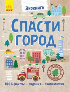 Книга Экокнига. Спасти город