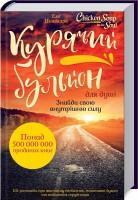 Книга Курячий бульйон для душі. Знайди свою внутрішню силу. 101 історія про життєву стійкість, позитивні думки та подолання труднощів