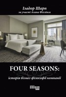 Книга Four Seasons