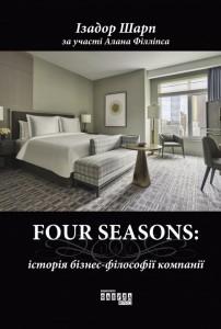Книга Four Seasons