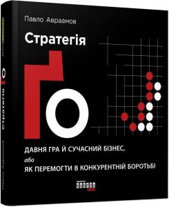 Книга Стратегія Ґо