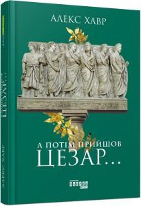 Книга А потім прийшов Цезар…