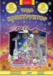 Книга Чудо-конструктор. Космические приключения / Космічні пригоди