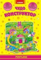 Книга Чудо-конструктор. Ponyland