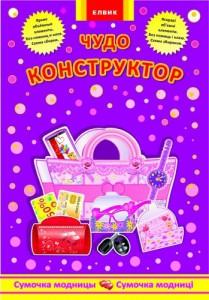 Книга Чудо-конструктор. Сумочка модницы / Сумочка модниці