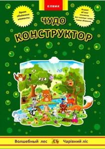 Книга Чудо-конструктор. Волшебный лес / Чарівний ліс
