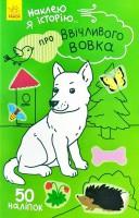 Книга Наклею я історію... Про ввічливого вовка + 50 наліпок