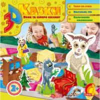 Книга 3D-казка 'Вовк та семеро козенят'