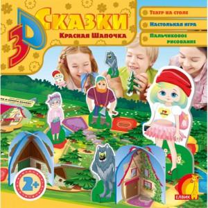 Книга 3D-сказка 'Красная Шапочка'
