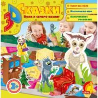 Книга 3D-сказка 'Волк и семеро козлят'