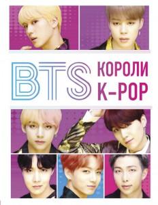 фото страниц BTS. Короли K-POP #2