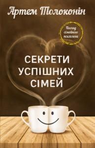Книга Секрети успішних сімей