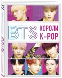 Книга BTS. Короли K-POP