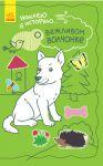 Книга Наклею я историю... О вежливом волчонке + 50 наклеек
