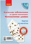 Книга Навчальне забезпечення до уроків математики. Математичне домiно