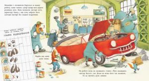 фото страниц Один день із життя тварин-механіків #6