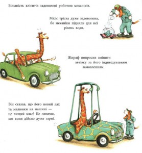 фото страниц Один день із життя тварин-механіків #3