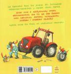 фото страниц Один день із життя тварин-механіків #2