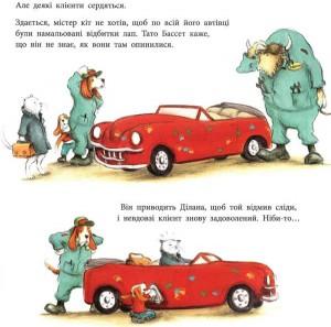 фото страниц Один день із життя тварин-механіків #4