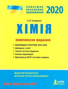 Книга ЗНО 2020: Комплексне видання Хімія