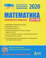 Книга ЗНО 2020: Комплексне видання Математика