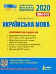 Книга ЗНО 2020: Комплексне видання Українська мова