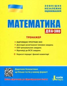 Книга ЗНО 2020: Математика Тренажер