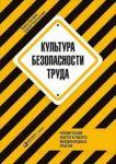 Книга Культура безопасности труда. Человеческий фактор в ракурсе международных практик