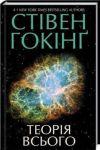 Книга Теорія всього