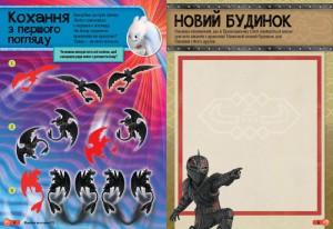 фото страниц Як приборкати дракона - 3. Світ наліпок. Драконячі обладунки #3