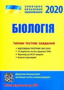 Книга ЗНО 2020: Типові тестові завдання Біологія