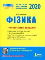 Книга ЗНО 2020: Типові тестові завдання Фізика