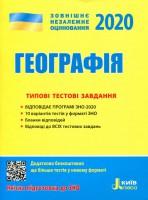Книга ЗНО 2020: Типові тестові завдання Географія