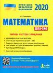 Книга ЗНО 2020: Типові тестові завдання Математика+короткий математичний довідник