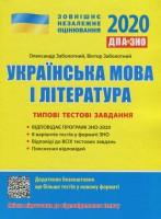 Книга ЗНО 2020: Типові тестові завдання Українська мова та література